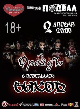 ФрейдЪ концерт в Самаре 2 апреля 2016