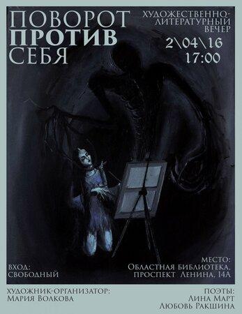 Поворот против себя концерт в Самаре 2 апреля 2016