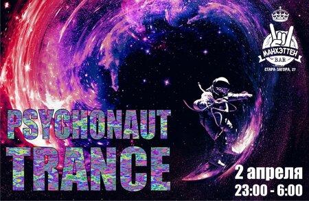 Psychonaut Trance концерт в Самаре 2 апреля 2016