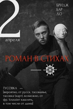 Роман Мнацаканов концерт в Самаре 2 апреля 2016