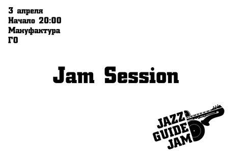 Jazz Guide Jam концерт в Самаре 3 апреля 2016