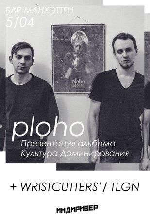 Ploho концерт в Самаре 5 апреля 2016