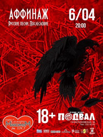 Аффинаж концерт в Самаре 6 апреля 2016