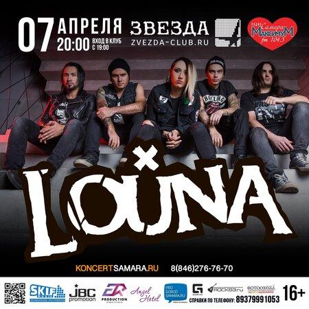 Louna концерт в Самаре 7 апреля 2016