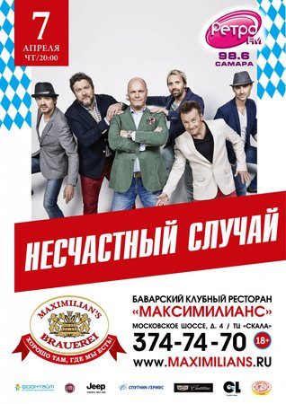 Несчастный Случай концерт в Самаре 7 апреля 2016