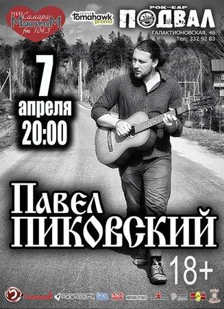 Павел Пиковский концерт в Самаре 7 апреля 2016