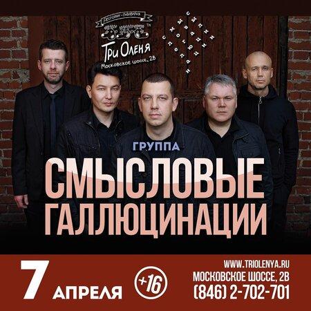Смысловые Галлюцинации концерт в Самаре 7 апреля 2016