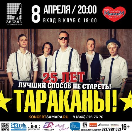 Тараканы! концерт в Самаре 8 апреля 2016