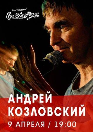 Андрей Козловский концерт в Самаре 9 апреля 2016