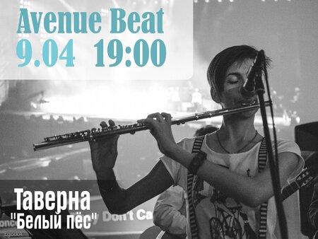 Avenue Beat концерт в Самаре 9 апреля 2016