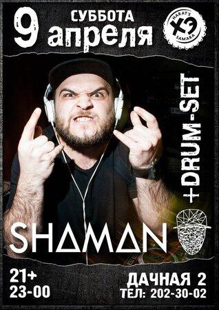 DJ Shaman концерт в Самаре 9 апреля 2016