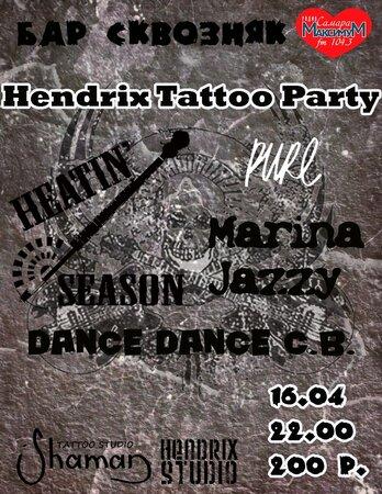 Hendrix Tattoo Party концерт в Самаре 16 апреля 2016