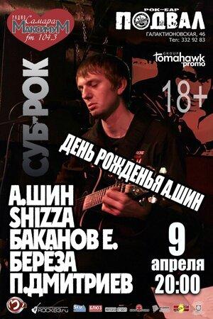 Суб-Рок концерт в Самаре 9 апреля 2016