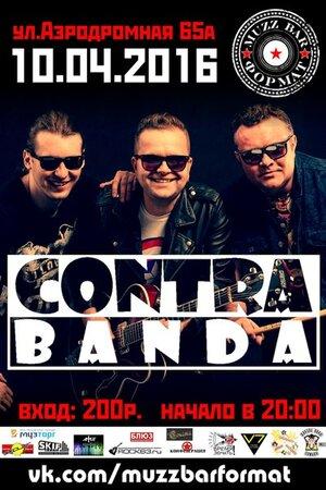 ContraBanda концерт в Самаре 10 апреля 2016