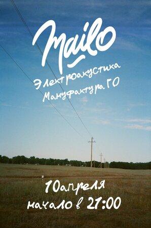 Mailo концерт в Самаре 10 апреля 2016