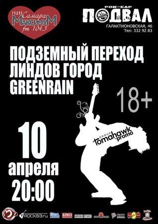 Подземный переход концерт в Самаре 10 апреля 2016