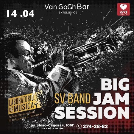 Big Jam Session концерт в Самаре 14 апреля 2016
