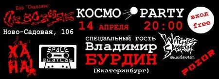 Владимир Бурдин концерт в Самаре 14 апреля 2016