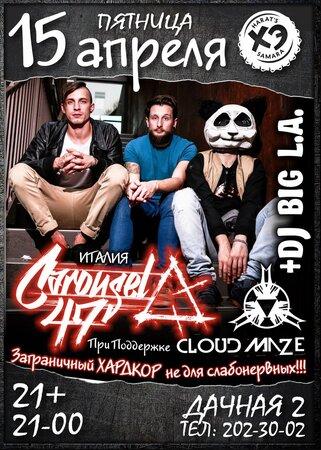 Carousel 47, Cloud Maze концерт в Самаре 15 апреля 2016