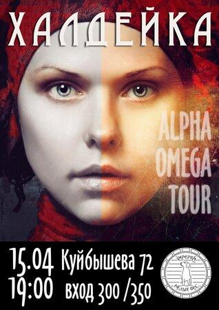 Халдейка концерт в Самаре 15 апреля 2016