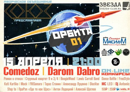 Орбита 01 концерт в Самаре 15 апреля 2016
