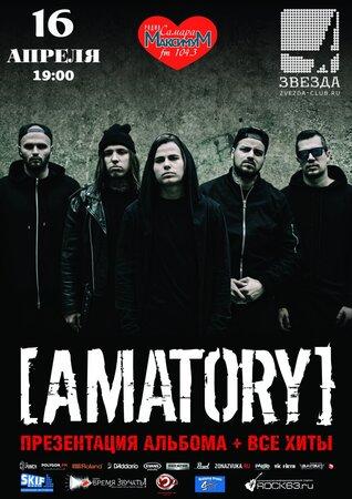[Amatory] концерт в Самаре 16 апреля 2016