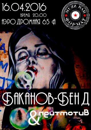 Баканов-Бенд, Лейтмотив концерт в Самаре 16 апреля 2016