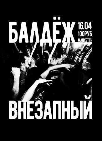 Балдёж концерт в Самаре 16 апреля 2016