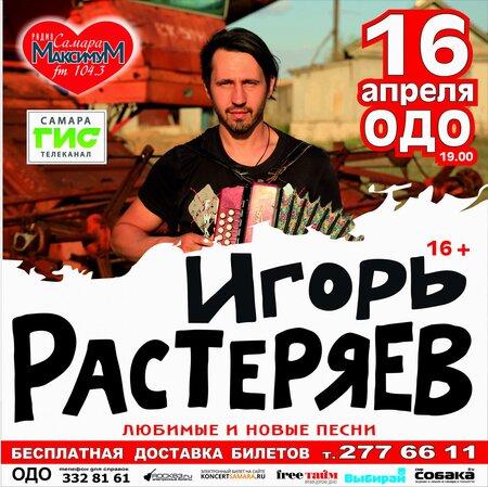 Игорь Растеряев концерт в Самаре 16 апреля 2016
