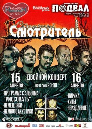 Станционный Смотритель концерт в Самаре 16 апреля 2016