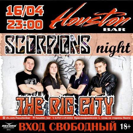 The Big City концерт в Самаре 16 апреля 2016