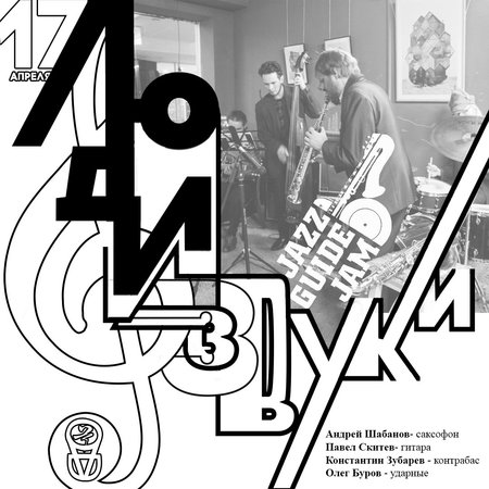 Люди и Звуки концерт в Самаре 17 апреля 2016