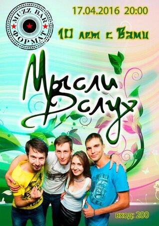 Мысли Вслух концерт в Самаре 17 апреля 2016