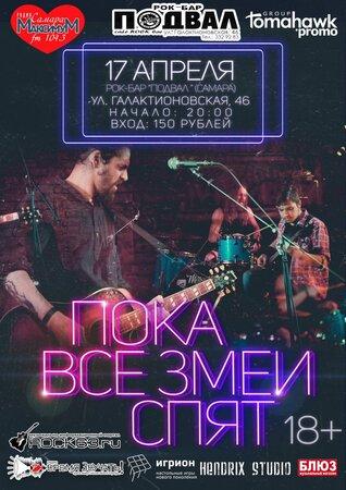 Пока Все Змеи Спят концерт в Самаре 17 апреля 2016