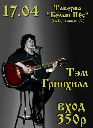 Тэм Гринхилл концерт в Самаре 17 апреля 2016