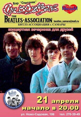 Битлз-Ассоциация / Beatles-Association концерт в Самаре 21 апреля 2016