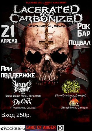 Lacerated and Carbonized концерт в Самаре 21 апреля 2016