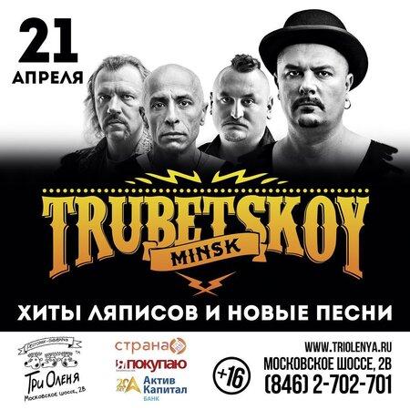 Trubetskoy концерт в Самаре 21 апреля 2016