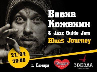 Вовка Кожекин концерт в Самаре 21 апреля 2016