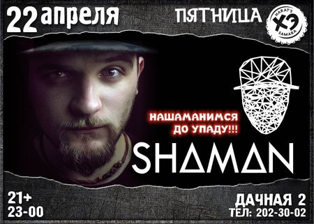 DJ Shaman концерт в Самаре 22 апреля 2016