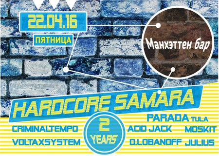 Hardcore Samara: 2 Years концерт в Самаре 22 апреля 2016