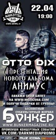 Otto Dix концерт в Самаре 22 апреля 2016