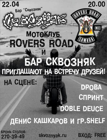 Rovers Road концерт в Самаре 22 апреля 2016