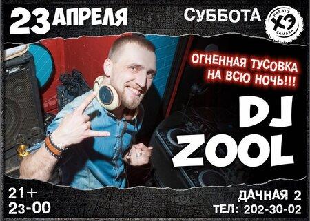 DJ Zool концерт в Самаре 23 апреля 2016