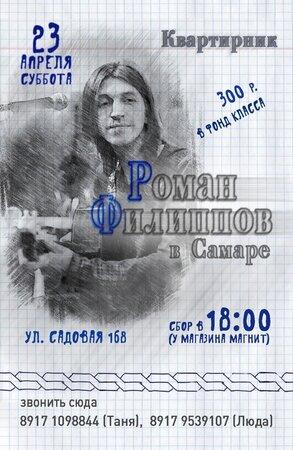 Роман Филипов концерт в Самаре 23 апреля 2016