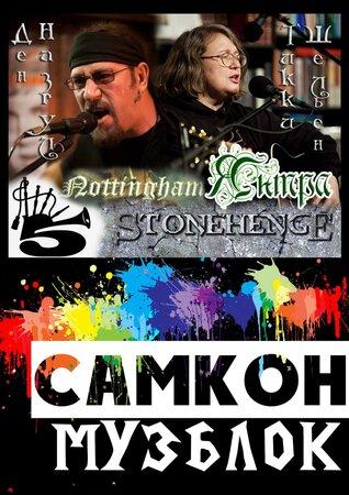 СамКон 2016 концерт в Самаре 23 апреля 2016