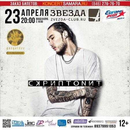 Скриптонит концерт в Самаре 23 апреля 2016