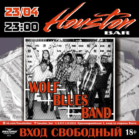 Wolf Blues Band концерт в Самаре 23 апреля 2016