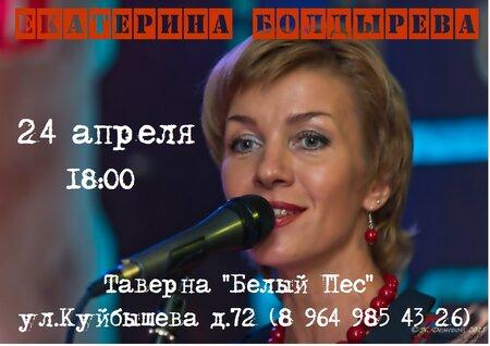 Екатерина Болдырева концерт в Самаре 24 апреля 2016