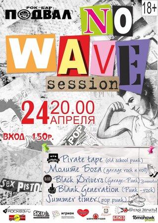 No Wave Session концерт в Самаре 24 апреля 2016